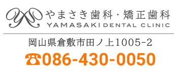 やまさき歯科・矯正歯科 〒710-0831 岡山県倉敷市田ノ上1005-2