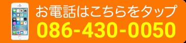 やまさき歯科・矯正歯科 086-430-0050