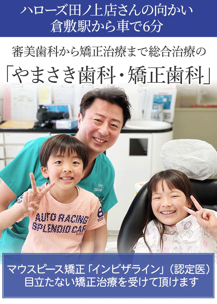 西鉄大牟田線「三国が丘駅」と「三沢駅」の間 「三沢駅」から徒歩8分、「目指せむし歯ゼロ!」の看板が目印。二度とむし歯・歯周病に悩ませない健康に過ごすための歯医者さん「小郡さくら歯科」